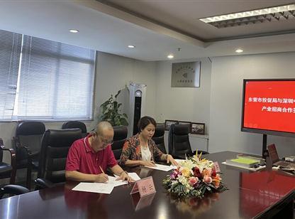 中商产业研究院与山东东营市投促局签订合作协议