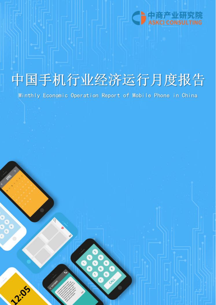 中国手机行业运行情况月度报告(2021年1月)