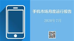 2020年7月中国手机市场月度运行报告(完整版)