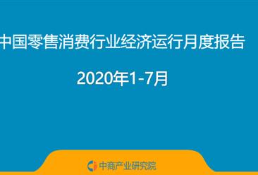 2020年1-7月中国零售消费行业经济运行月度报告(附全文)