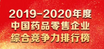 2019-2020年度中国药品零售企业综合竞争力排行榜