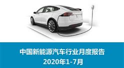 2020年1-7月中国新能源汽车行业月度报告(完整版)