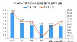 2020年7月北京市合成洗涤剂产量及增长情况分析