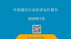 2020年1-7月中国通信行业经济运行月度报告(附全文)