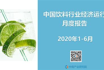 2020年1-6月中国饮料行业经济运行月度报告(附全文)