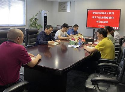 深圳制造业大porject培育与实施策略课题研究正式启动