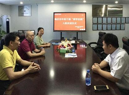 中商产业研究院应邀成为临沂市干部深圳研学实践联系单位