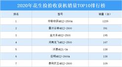 2020年花生捡拾收获机销量TOP10排行榜