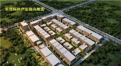 陕西长信科技产业园项目案例