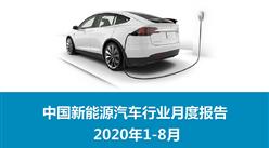2020年1-8月中国新能源汽车行业月度报告(完整版)