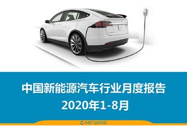 2020年1-8月中国新能源汽车行业月度贝博体育app官网登录(完整版)