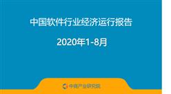 2020年1-8月中國軟件行業經濟運行報告(附全文)