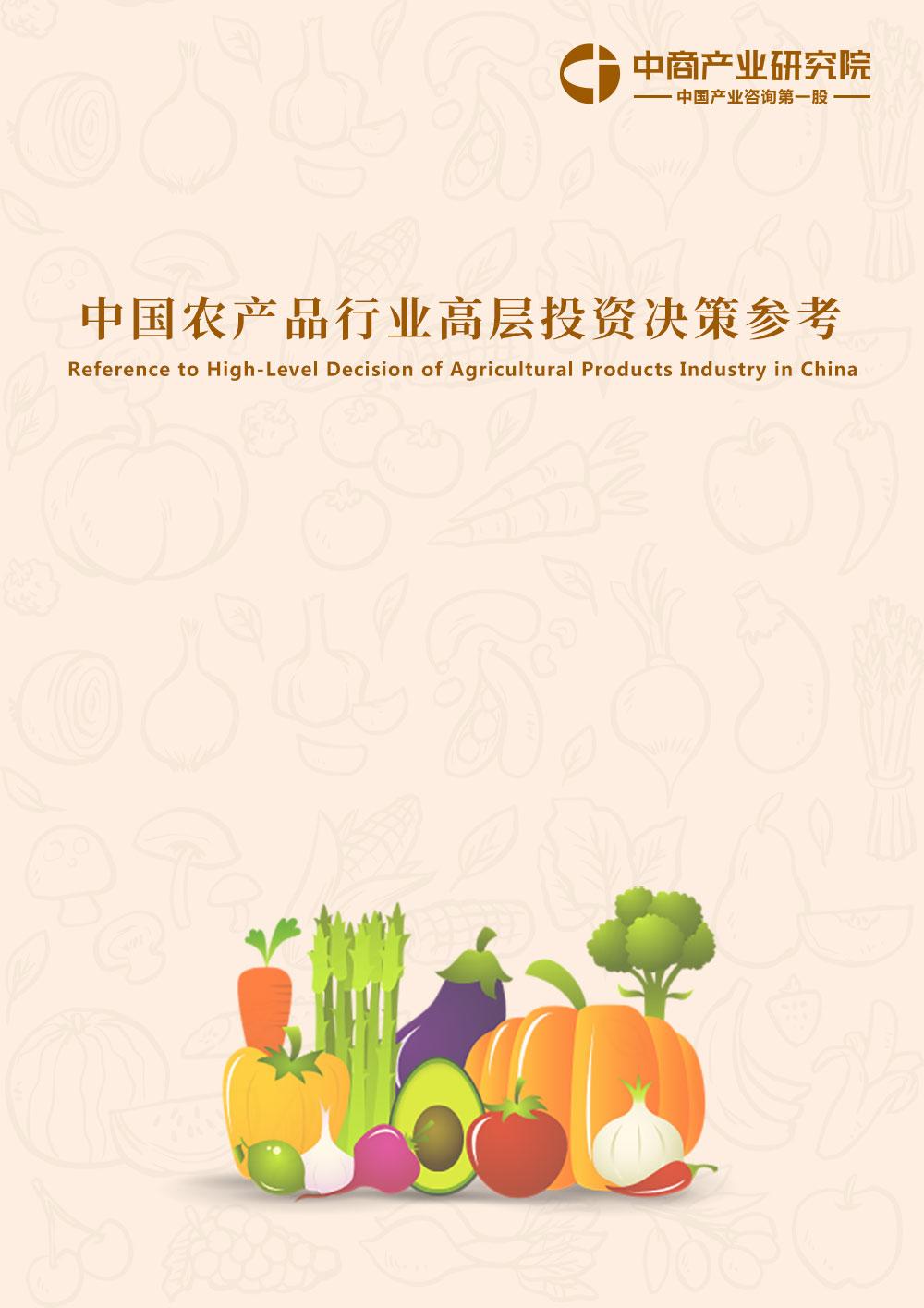 中国农产品行业运行情况月度报告(2020年1-8月)