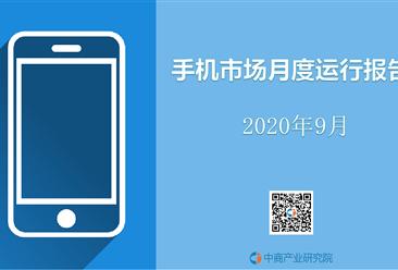 2020年9月中国手机市场月度运行报告(完整版)