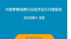 2020年1-9月中国零售消费行业经济运行月度报告(附全文)