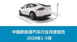 2020年1-9月中國新能源汽車行業月度報告(完整版)