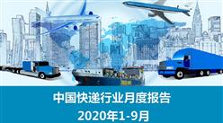 2020年1-9月中國快遞物流行業月度報告(完整版)