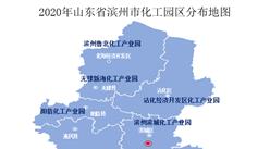2020年山东滨州市化工园区发展现状分析(附园区分布地图和规划信息)