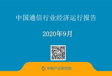2020年1-9月中国通信行业经济运行月度报告(附全文)