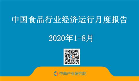 2020年1-8月中国食品行业经济运行月度报告(附全文)