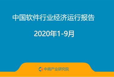 2020年1-9月中国软件行业经济运行报告(附全文)