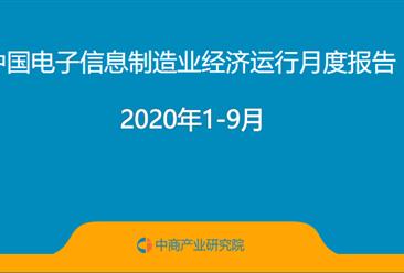 2020年1-9月中国电子信息制造业运行报告(完整版)