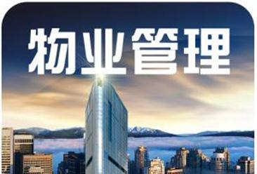 2021中国物业管理行业市场规模及发展前景预测分析