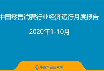 2020年1-10月中国零售消费行业经济运行月度报告(附全文)