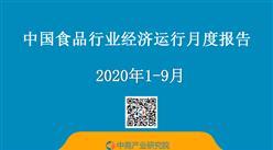 2020年1-9月中国食品行业经济运行月度报告