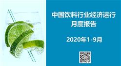 2020年1-9月中国饮料行业经济运行月度报告