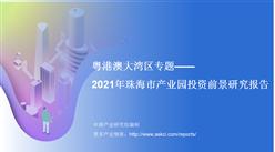 中商产业研究院:《粤港澳大湾区专题——2021年珠海市产业园投资前景研究报告》发布