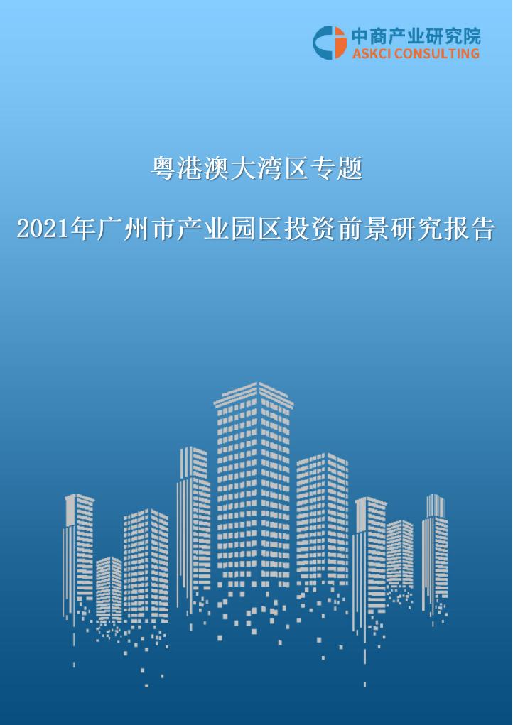 粤港澳大湾区专题——2021年广州市产业园区投资前景研究报告