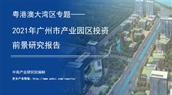 中商产业研究院:《粤港澳大湾区专题——2021年广州市产业园区投资前景研究报告》发布
