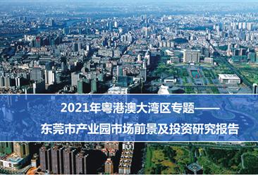 中商产业研究院:《2021年粤港澳大湾区专题——东莞市产业园市场前景及投资研究报告》发布