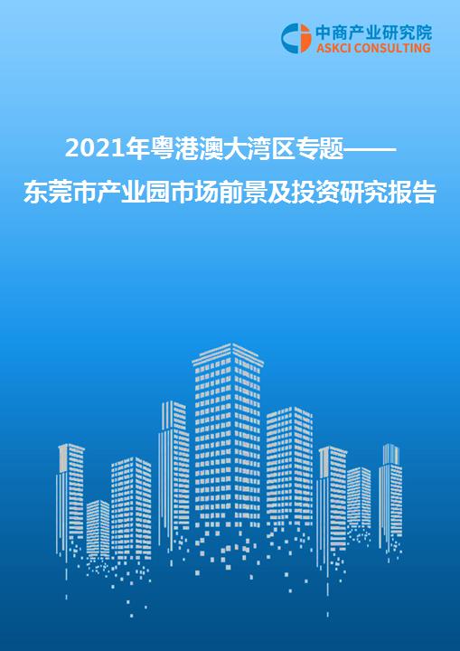 2021年粤港澳大湾区专题——东莞市产业园市场前景及投资研究报告