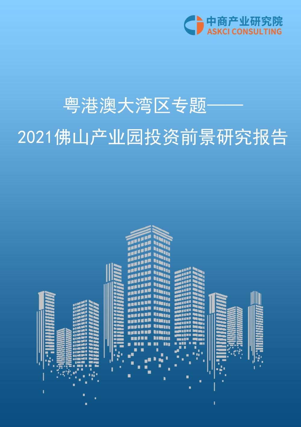 《粤港澳大湾区专题——2021佛山产业园投资前景研究报告》