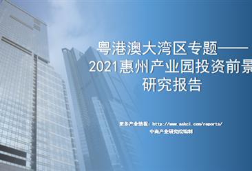 中商产业研究院:《粤港澳大湾区专题——2021惠州产业园投资前景研究报告》发布