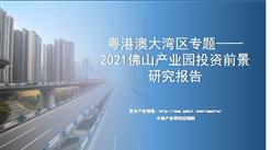 中商产业研究院:《粤港澳大湾区专题——2021佛山产业园投资前景研究报告》发布