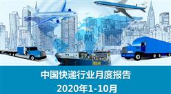 2020年1-10月中国快递物流行业月度报告(完整版)