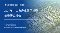 中商产业研究院:《粤港澳大湾区专题——2021年中山市产业园区投资前景研究报告》发布