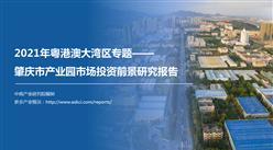 中商产业研究院:《2021年粤港澳大湾区专题——肇庆市产业园市场投资前景研究报告》发布