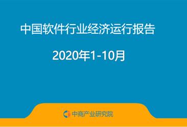 2020年1-10月中国软件行业经济运行报告(附全文)
