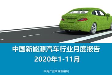 2020年1-11月中国新能源汽车行业月度报告(完整版)