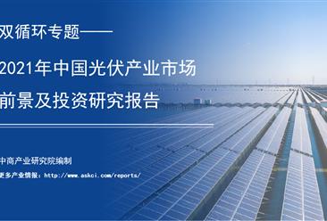 中商产业研究院:《双循环专题——2021年中国光伏产业市场前景及投资研究报告》发布