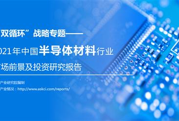"""中商产业研究院:《""""双循环""""战略专题——2021年中国半导体材料行业市场前景及投资研究报告》发布"""