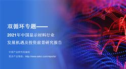 中商产业研究院:《双循环专题——2021年中国显示材料行业发展机遇及投资前景研究报告》发布