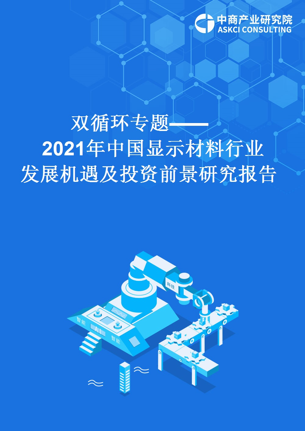 双循环专题—— 2021年中国显示材料行业 发展机遇及投资前景研究报告