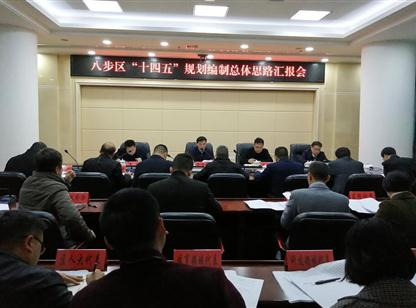 中商產業研究院赴賀州市八步區匯報十四五規劃總體思路