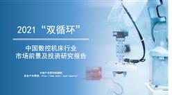 """中商产业研究院:《2021年""""双循环""""中国数控机床行业市场前景及投资研究报告》发布"""