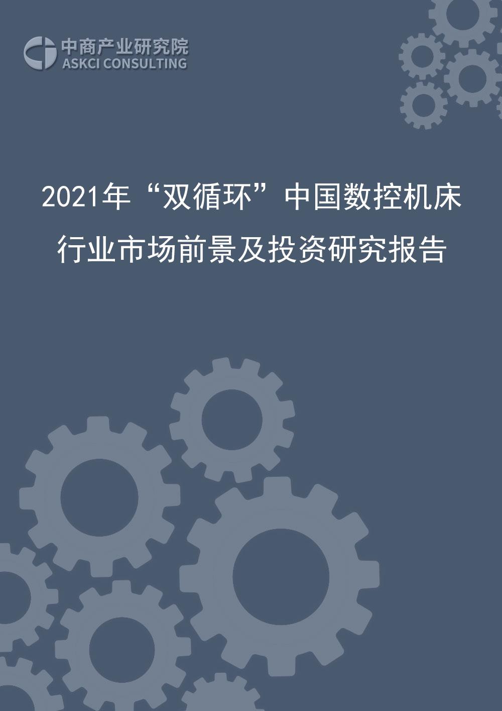 """2021年""""双循环""""中国数控机床行业市场前景及投资研究报告"""